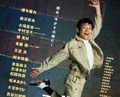 """博多華丸、今度は""""腕利きの溶接技師""""に! 舞台「羽世保スウィングボーイズ」主演決定"""