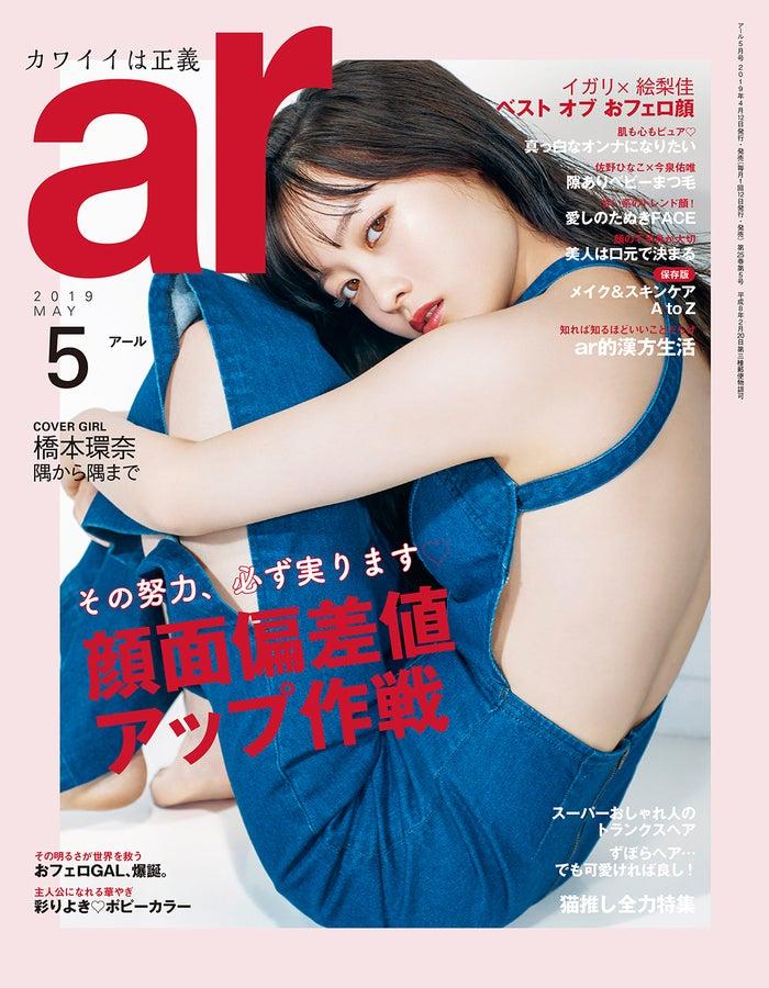 「ar」5月号(主婦と生活社、2019年4月12日発売)表紙:橋本環奈(画像提供:主婦と生活社)