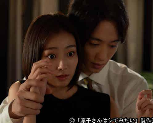 """高田夏帆""""凛子""""、同じコンプレックスの戸塚祥太""""上坂""""とホテルへ"""