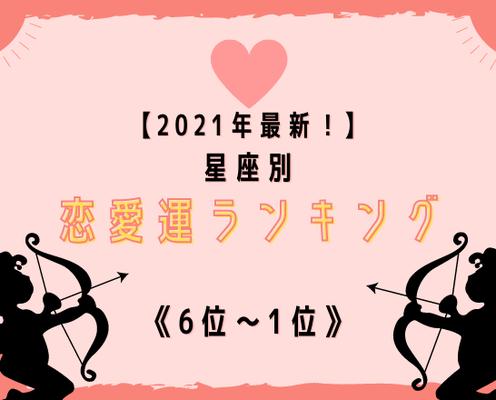【2021年最新!】星座別恋愛運ランキング《6位~1位》
