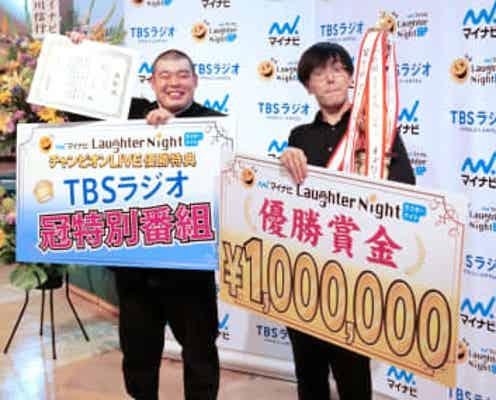 金の国が「ラフターナイト」優勝 賞金100万円は「炊飯器買おうかな」
