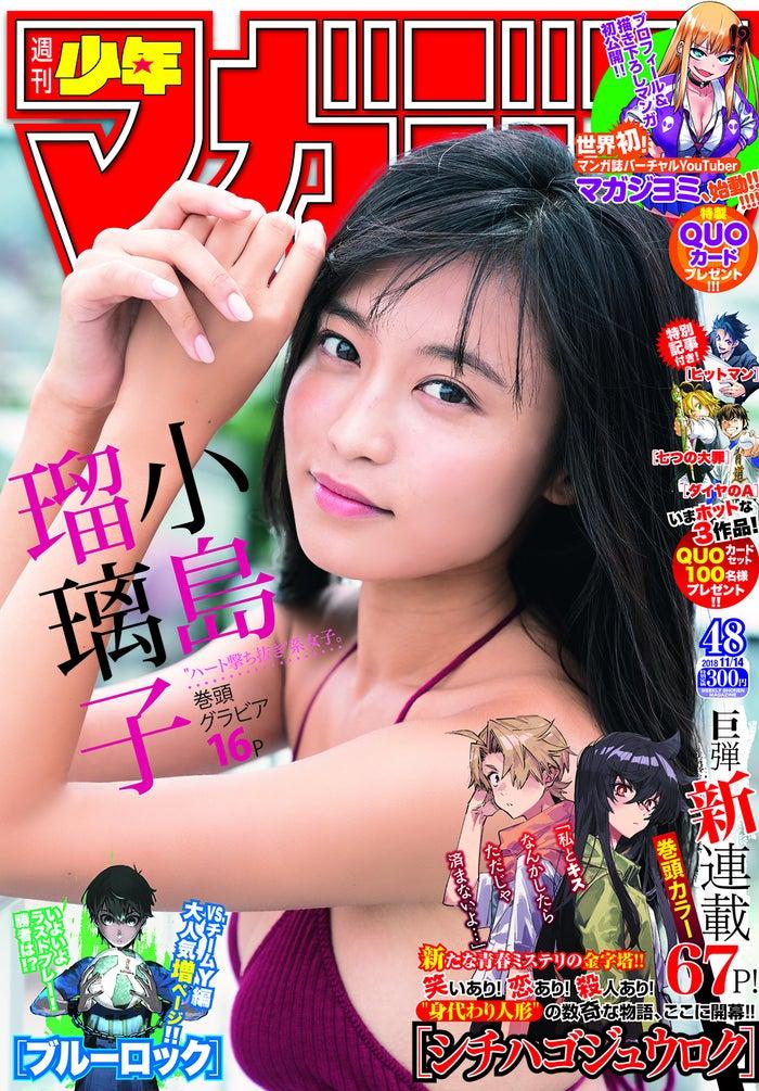 「週刊少年マガジン」48号(講談社、10月31日発売)表紙:小島瑠璃子(画像提供:講談社)