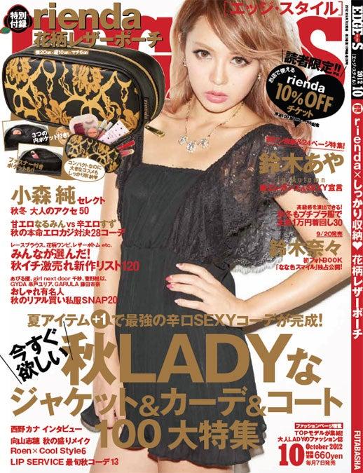 「EDGE STYLE」10月号(双葉社、2012年9月7日発売)表紙:鈴木あや
