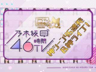 「乃木坂46時間TV」特別編、地上波で放送決定 神シーン46連発&神ライブも