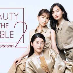 田中みな実&福田彩乃&山賀琴子「BEAUTY THE BIBLE」シーズン2決定 こだわりの美容法明かす