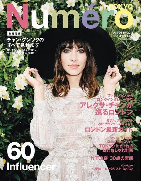 「Numero TOKYO」10月号(扶桑社、2012年8月28日発売)表紙:アレクサ・チャン