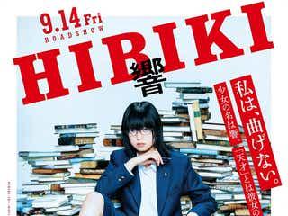 欅坂46平手友梨奈が殴る、蹴る、折る?映画「響 -HIBIKI-」新キャストも発表