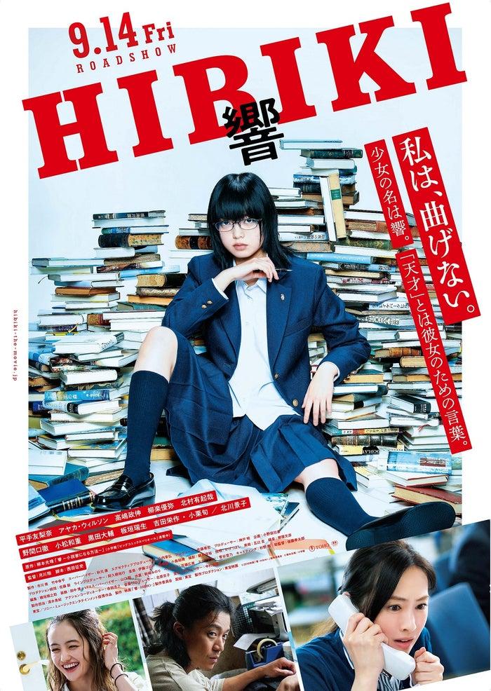 映画「響 -HIBIKI-」(9月14日公開)メインビジュアル (C)2018映画「響 -HIBIKI-」製作委員会(C)柳本光晴/小学館