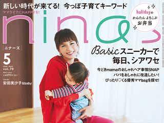 安田美沙子、11か月の愛息子と初表紙 子育てを語る
