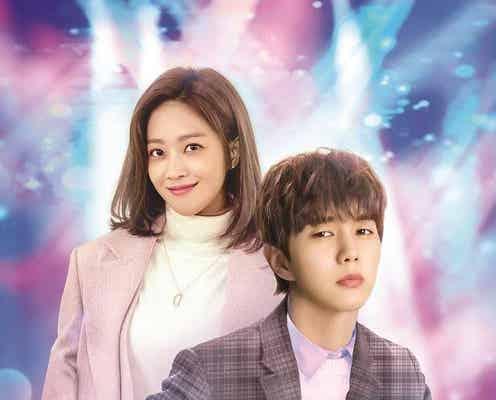 GYAO!で韓国ドラマ「ボクスが帰ってきた」の無料配信が決定