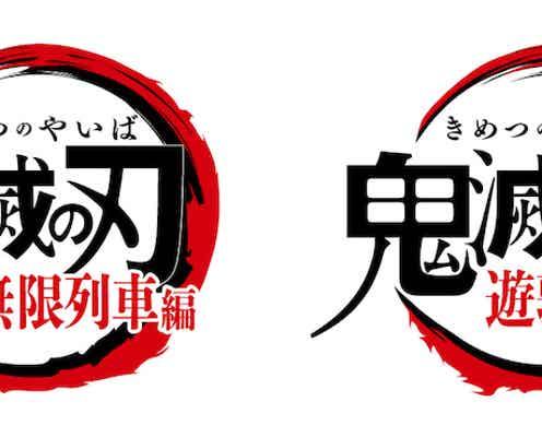 テレビアニメ『鬼滅の刃』無限列車編・遊郭編を10月よりTOKYO MXで放送決定