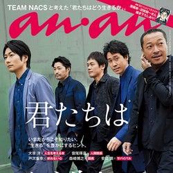 """大泉洋らTEAM NACSが「anan」ジャック 初表紙で""""案内役""""に"""