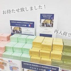 【ダイソー】人気「マルセイユ石鹸」が約1年ぶりの再入荷!