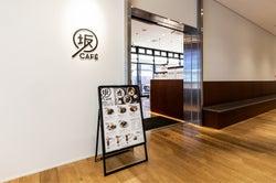 「坂 CAFE」(提供写真)