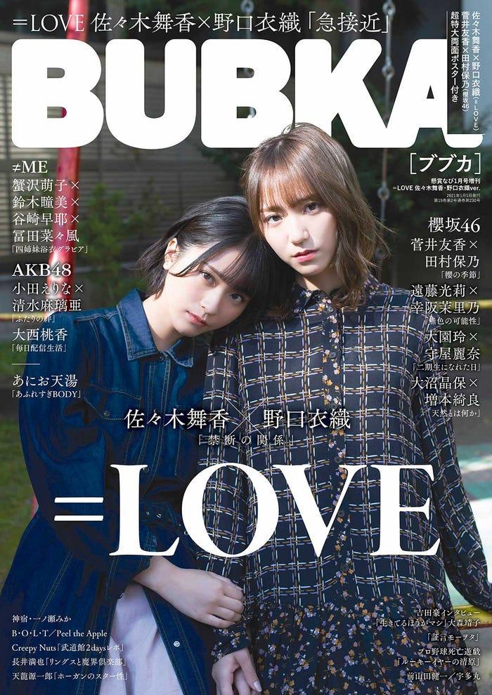 「BUBKA」1月号増刊(11月30日発売)表紙:佐々木舞香、野口衣織(画像提供:白夜書房)