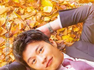 「おっさんずラブ」新作、田中圭ら7人のキャラクタービジュアル公開