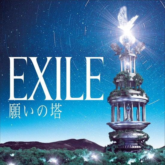 EXILE「願いの塔」(2011年3月9日発売)