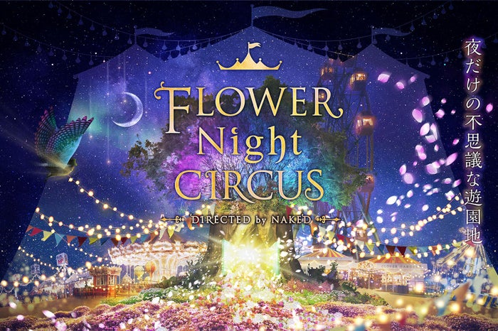 FLOWER Night CIRCUS DIRECTED by NAKED/画像提供:ネイキッド
