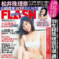 週刊「FLASH」2月20日発売号表紙:松井珠理奈(C)光文社