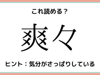 「爽々」=「そうそう」…?意外と読めない《難読漢字》4選