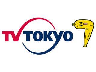 「テレ東音楽祭」放送決定 TOKIO国分太一がMCに