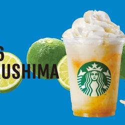 TOKUSHIMA「徳島 ジューシー すだちシトラスやっとさー フラペチーノ」/画像提供:スターバックス コーヒー ジャパン