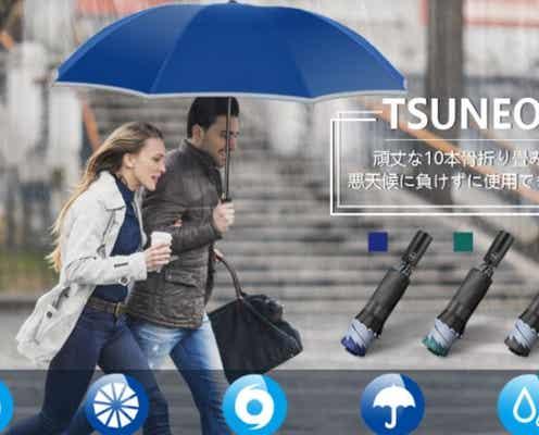 大人2人が入れる、ワンプッシュで開く折りたたみ傘!濡れた面が内側になり、強風時には裏返って破損を防止