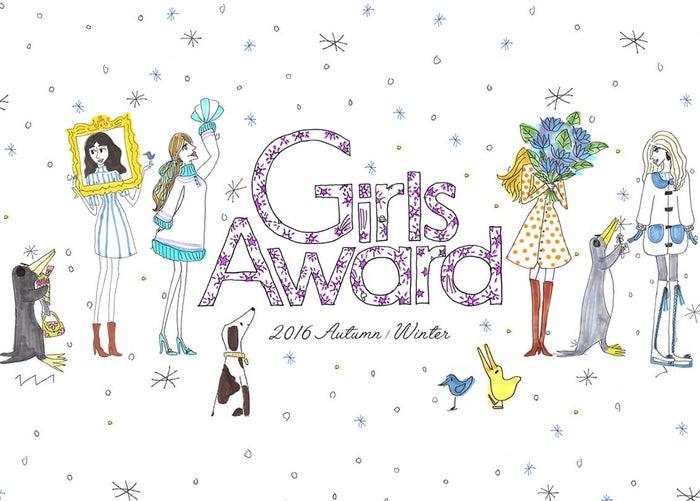 「GirlsAward 2016 A/W」キービジュアル