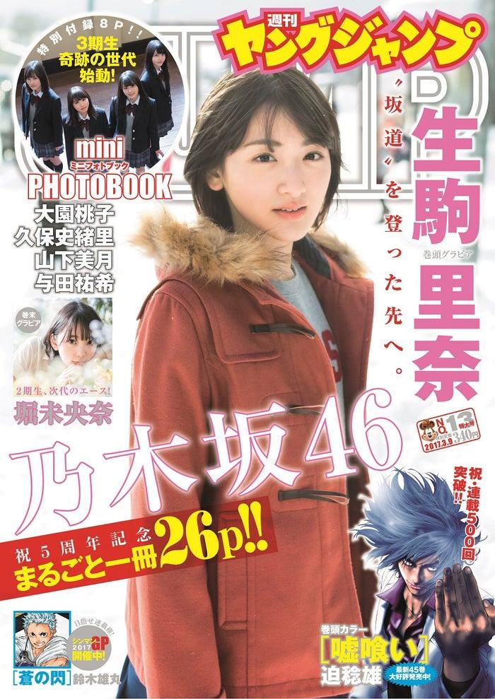 「週刊ヤングジャンプ」13号 表紙:生駒里奈(C)細居幸次郎/集英社
