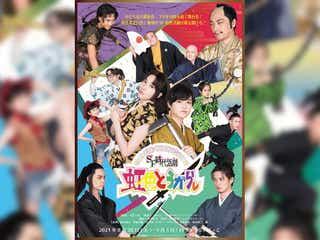 あだち充のSF時代劇「虹色とうがらし」が舞台化 長江崚行・伊波杏樹らキャストビジュアル公開