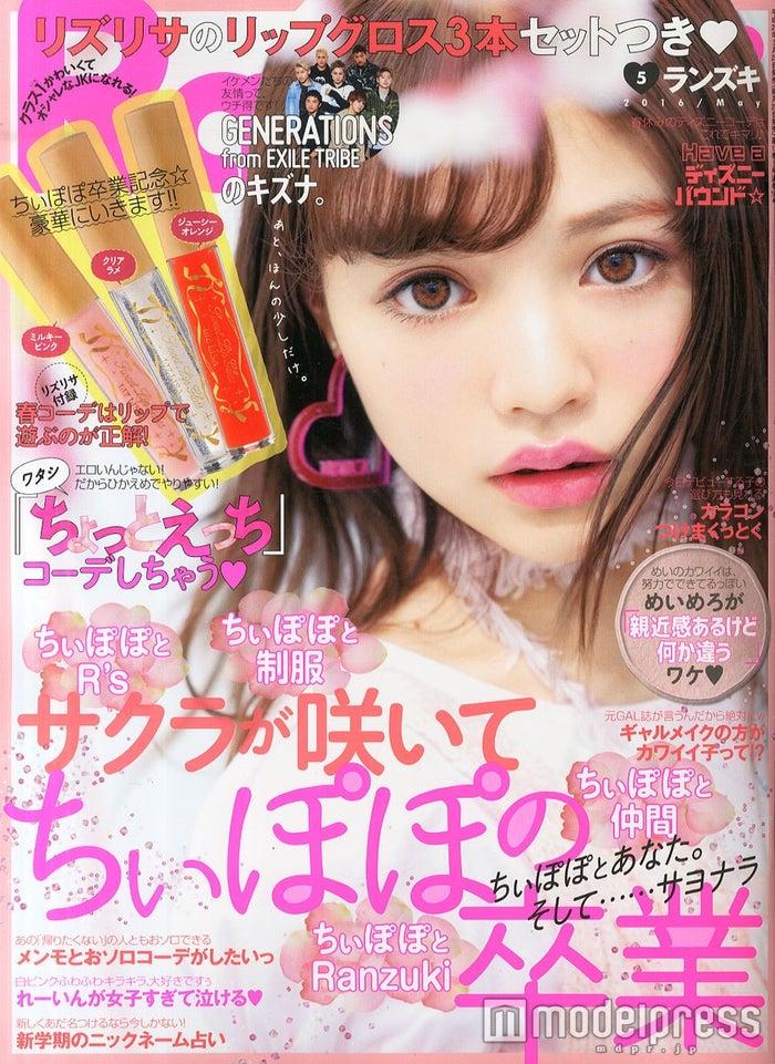 「Ranzuki」5月号(2016年3月23日発売、ぶんか社)表紙:吉木千沙都(ちぃぽぽ)