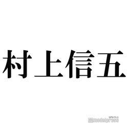 """関ジャニ∞村上信五、東京五輪メーンキャスター決定で""""マツコ・デラックスの言霊""""が話題"""