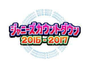 「ジャニーズカウントダウン」放送決定 出演アーティスト発表