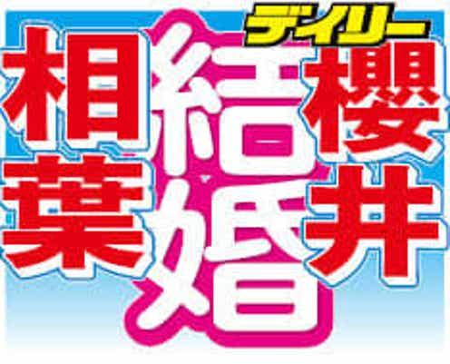 """櫻井翔&相葉雅紀 W結婚発表に """"家族同然""""嵐の3人のメンバーも祝福の言葉"""