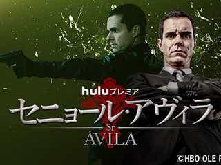 サエないサラリーマンの裏の顔は…?サスペンスドラマ『セニョール・アヴィラ』日本初上陸
