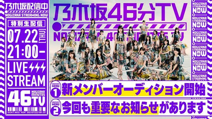 「乃木坂46分TV」(提供写真)