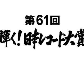 ジェジュンの「Love Covers」が企画賞!菅田将暉と米津玄師は特別賞『レコ大』