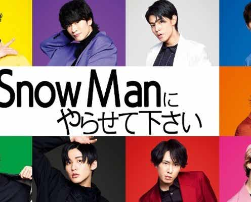 Snow Man、初冠番組『それスノ』がTVerなどで見逃し配信スタート!