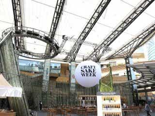 予約のとれない名店のグルメも味わえる! 日本酒の祭典「CRAFT SAKE WEEK」が好評開催中!