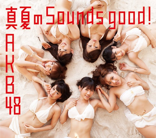 AKB48「真夏のSounds good !<Type-A>(数量限定生産盤)」(5月23日発売)(C)[You,Be Cool! / KING RECORDS]