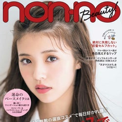 鈴木優華/「non-no」11月号(9月20日発売、集英社)