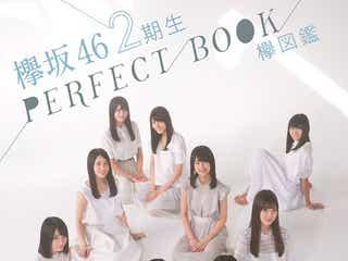欅坂46・2期生、純白衣装で勢揃い 1期生からメッセージも