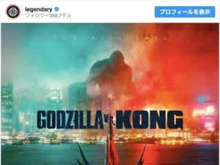 ゴジラがキングコングに迫る!『ゴジラVSコング』米版ポスタービジュアル公開