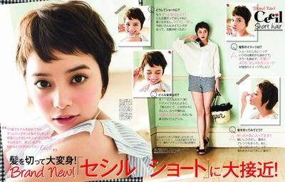 「non・no」8月号誌面でベリーショート姿を披露した岸本セシル/画像提供:集英社