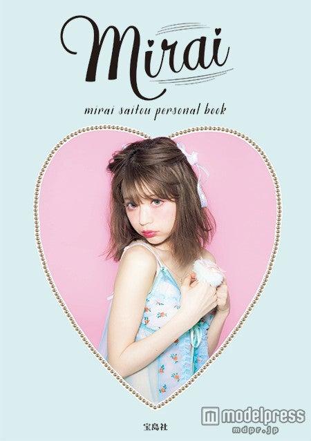 斎藤みらいの初パーソナルブック「mirai」(宝島社、5月13日発売)