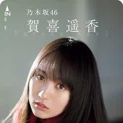賀喜遥香(画像提供:講談社)