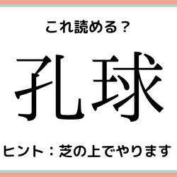 「孔球」って何て読む?実はあのスポーツ!意外と読めない《難読漢字》