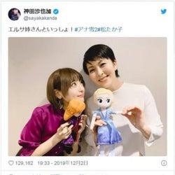 姉妹みたい!『アナ雪』松たか子&神田沙也加の2ショットに歓喜の嵐