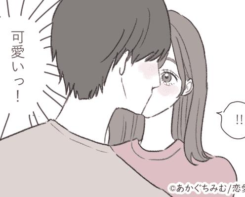 男の「キスをしたい気持ち」を抑えられなくなる瞬間