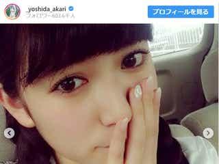"NMB48吉田朱里、""リアルJK""時代の制服ショット公開 現在との比較に反響"